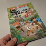 【書評】外国語を学ぶ者は一読すべし!『SNSで外国語をマスターする≪冒険家メソッド≫』